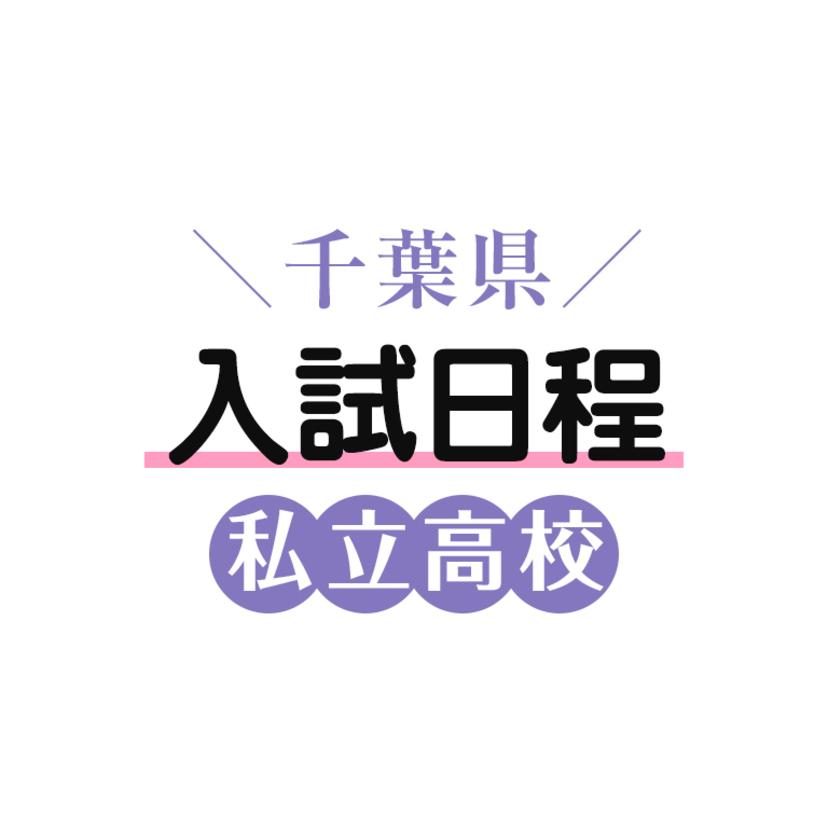 千葉県私立高校入試日程【2020年度】