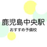 【2019年版】鹿児島中央駅の予備校・大学受験塾おすすめ9選