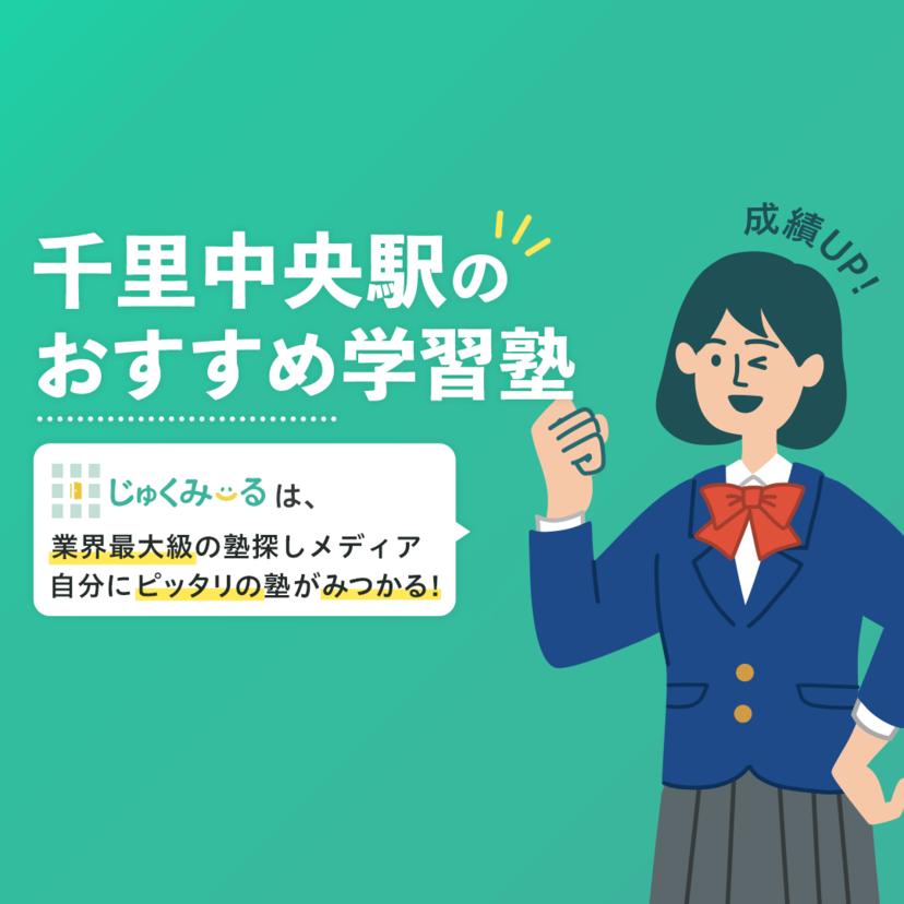 千里中央駅の学習塾・予備校おすすめ11選【2020年】