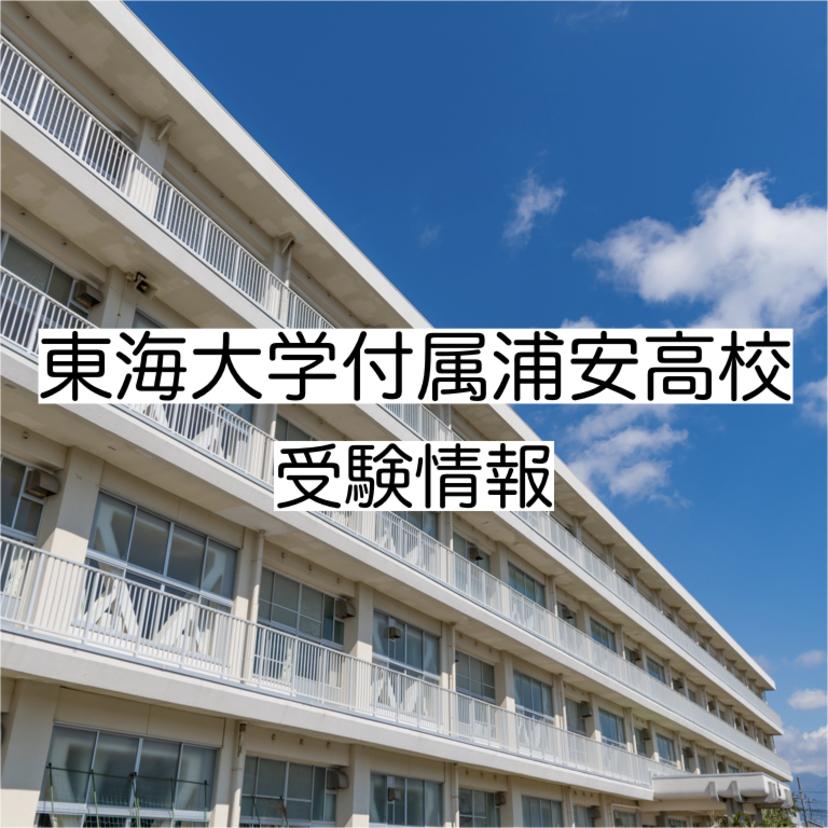 東海大学付属浦安高校の受験情報!偏差値・入試実績・入試・過去問・評判など