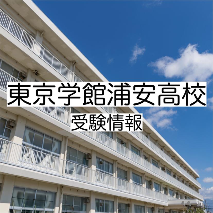 東京学館浦安高校の受験情報!偏差値・進学実績・入試・過去問・評判など
