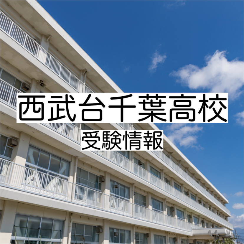 西武台千葉高校の受験情報!偏差値・進学実績・入試・過去問・評判など