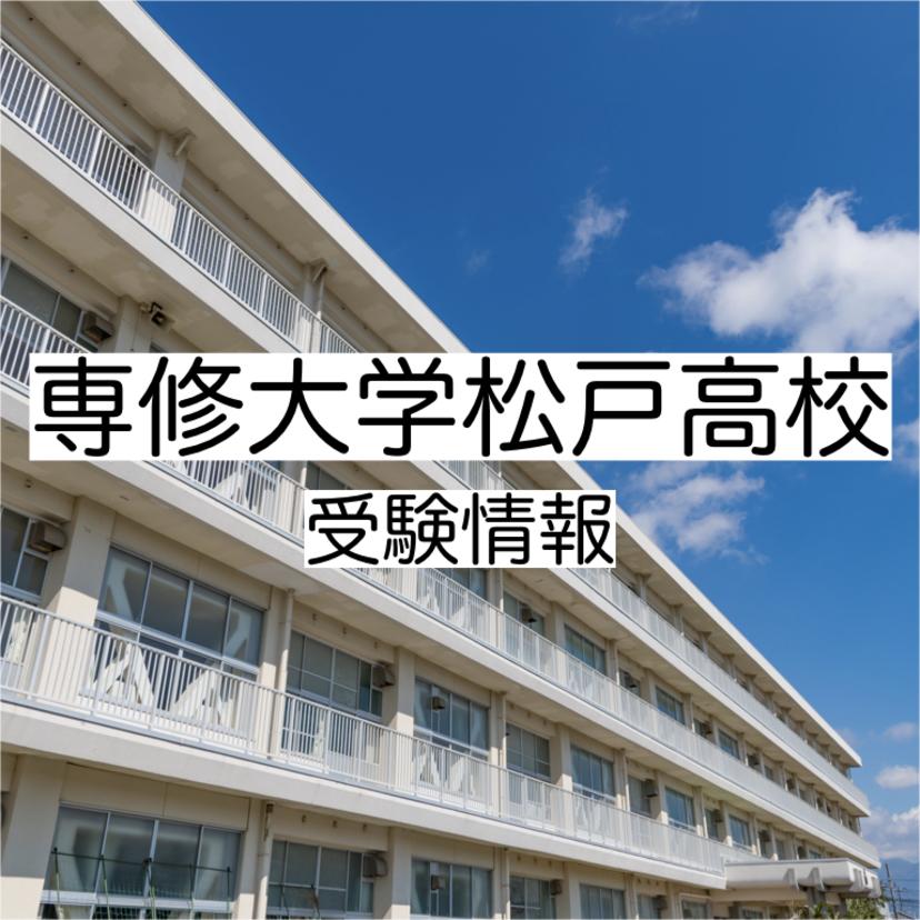 専修大学松戸高校の受験情報!専修大学松戸高校の偏差値・進学実績・入試・過去問・評判など