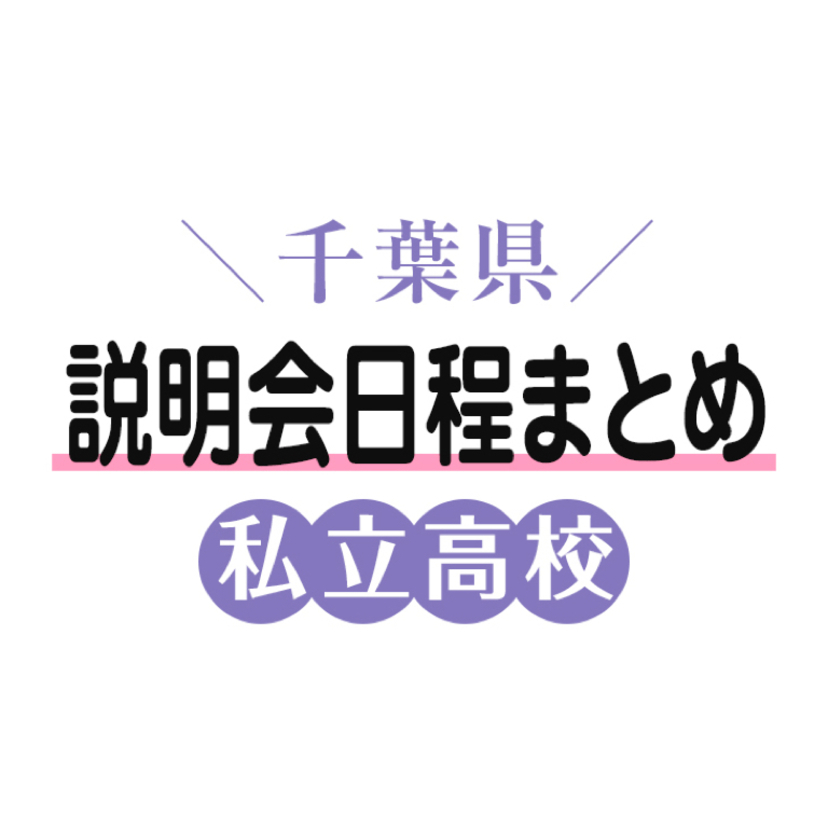千葉県私立高校説明会日程まとめ