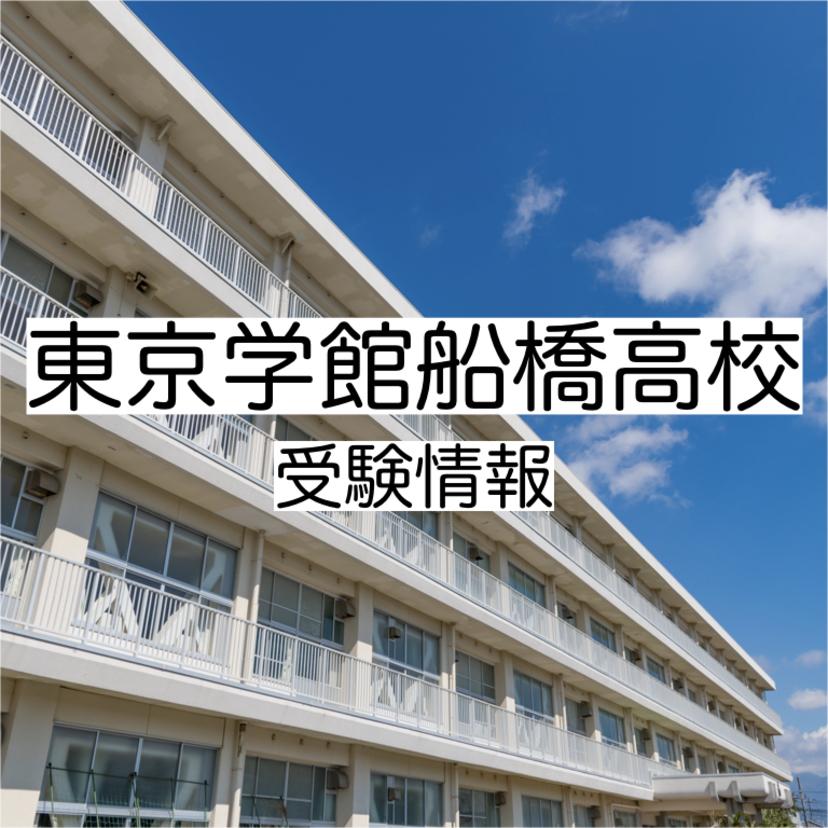 東京学館高校の受験情報!偏差値・進学実績・入試・過去問・評判など