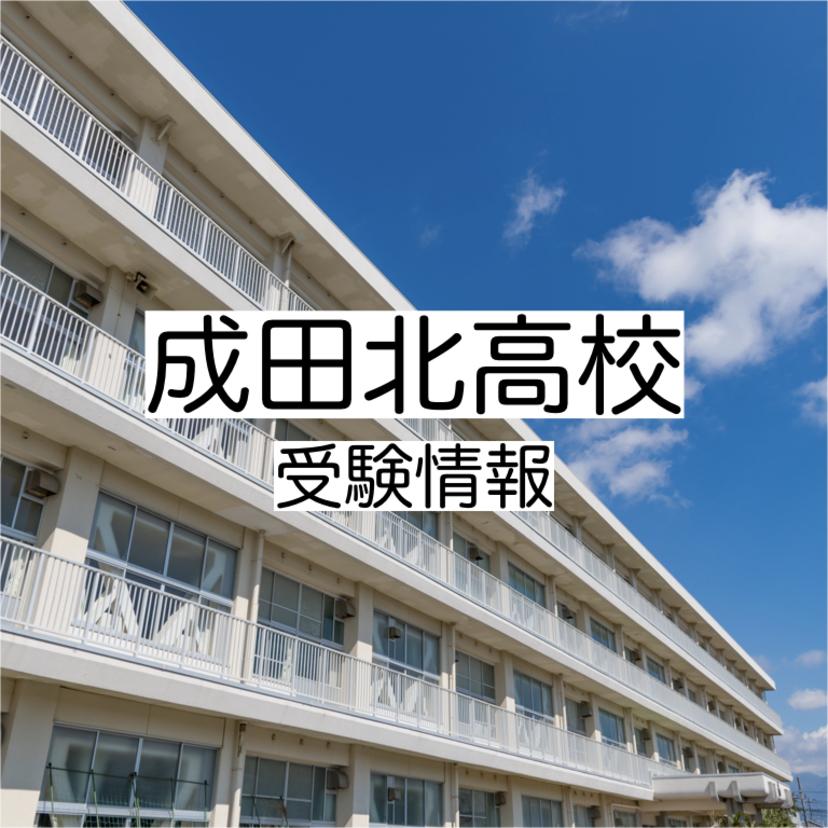 成田北高校の受験情報!偏差値・入試実績・入試・過去問・評判など