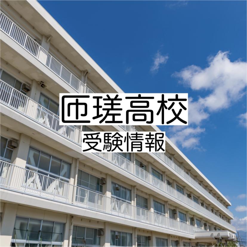 匝瑳高校の受験情報!偏差値・進学実績・入試・過去問・評判など