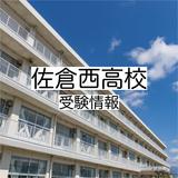 佐倉西高校の受験情報!偏差値・進学実績・入試・過去問・評判など