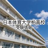 日本体育大学柏高校の受験情報!偏差値・入試実績・入試・過去問・評判など