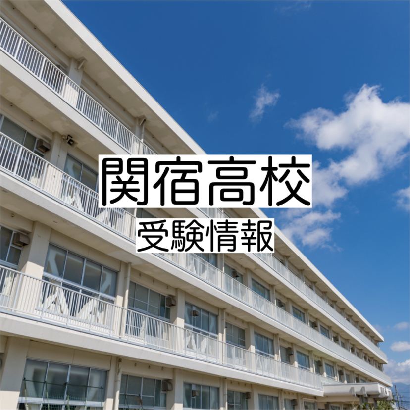 関宿高校の受験情報!偏差値・進学実績・入試・過去問・評判など