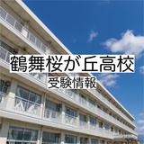 鶴舞桜が丘高校の受験情報!偏差値・進学実績・入試・過去問・評判など