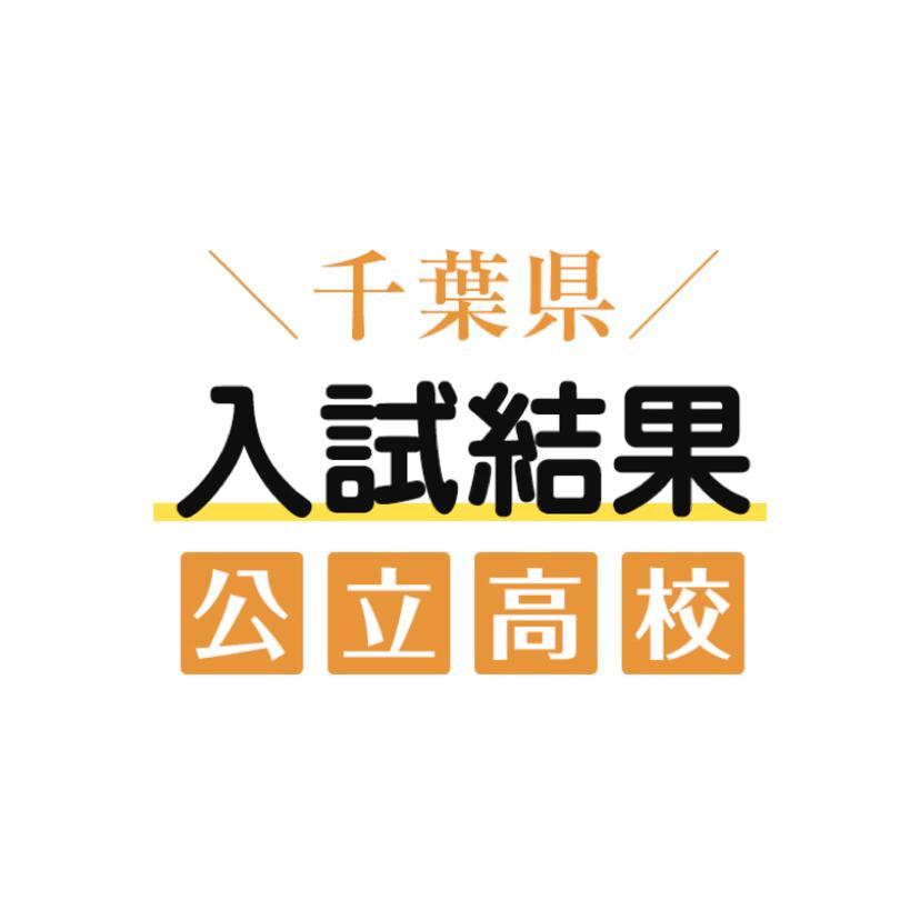 千葉県公立高校入試結果