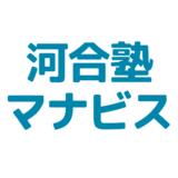 【大学受験】河合塾マナビス 長田校の特徴を紹介!評判や料金、アクセスは?