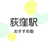 【2019年版】荻窪駅の塾おすすめ15選!小学生・中学生・高校生別に紹介