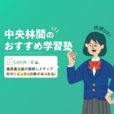 中央林間の予備校・大学受験塾おすすめ7選【2020年】