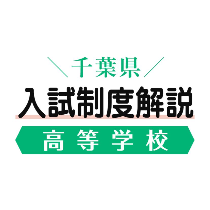 千葉県の入試制度解説