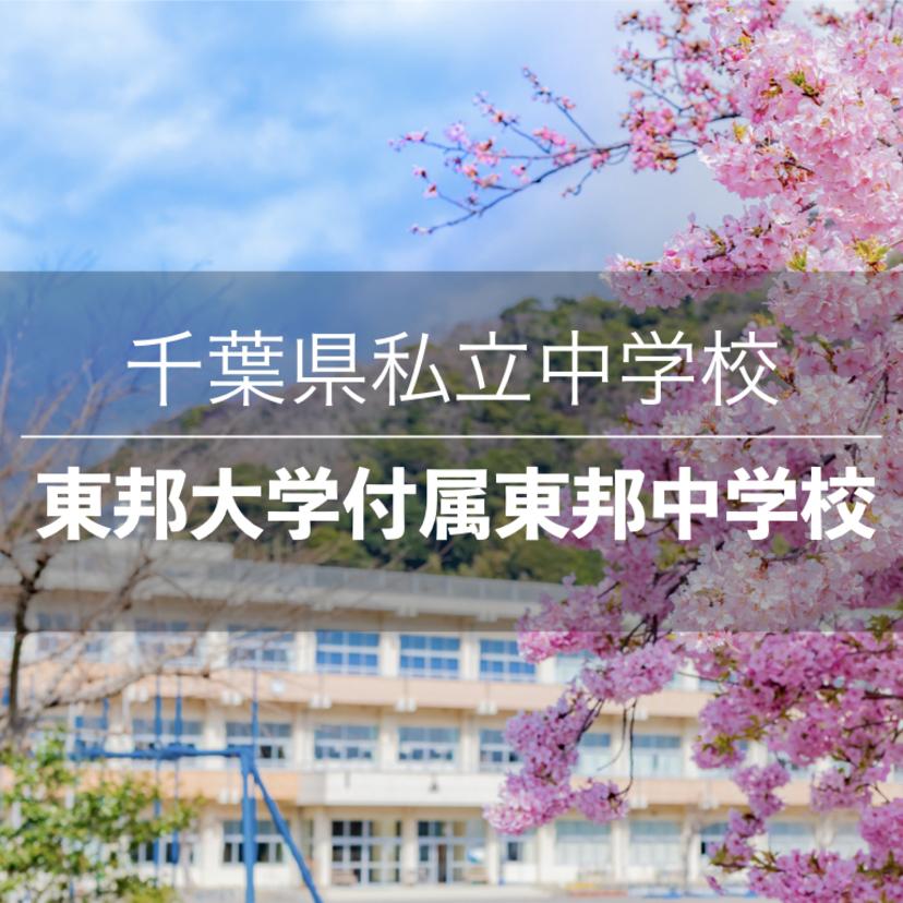 千葉県私立中学校!東邦大学付属東邦中学校の情報
