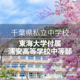 千葉県私立中学校!東海大学付属浦安高等学校中等部の情報
