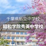 千葉県私立中学校!昭和学院秀英中学校の情報
