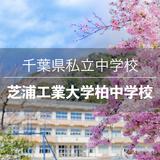 千葉県私立中学校!芝浦工業大学柏中学校の情報