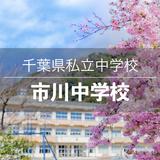 千葉県私立中学校!市川中学校の情報