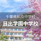 千葉県私立中学校!日出学園中学校の情報