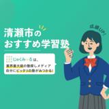 清瀬市の予備校・大学受験塾おすすめ7選【2020年】