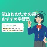 流山おおたかの森の学習塾・予備校おすすめ7選【2020年】