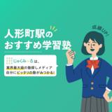 人形町駅の予備校・大学受験塾おすすめ6選【2020年】