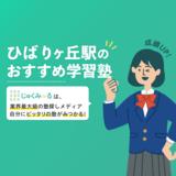 ひばりヶ丘駅の学習塾・予備校おすすめ7選【2020年】