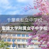 千葉県私立中学校!聖徳大学附属女子中学校の情報