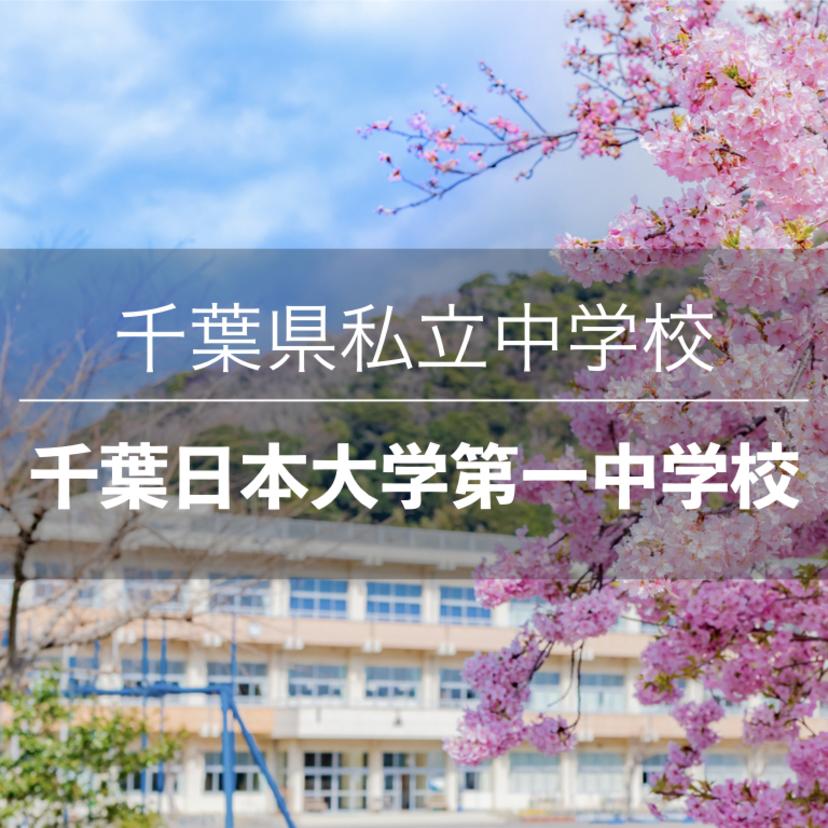 千葉県私立中学校!千葉日本大学第一中学校の情報