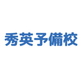 【大学受験】秀英予備校 原田駅前校の特徴を紹介!評判や料金、アクセスは?