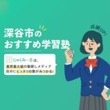 深谷市の予備校・大学受験塾おすすめ8選【2020年】