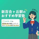 新百合ヶ丘駅の学習塾・予備校おすすめ16選【2020年】