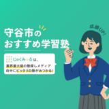 守谷市の予備校・大学受験塾おすすめ6選【2020年】