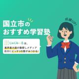 国立市の学習塾・予備校おすすめ4選【2020年】