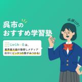 呉市の学習塾・予備校おすすめ13選【2020年】