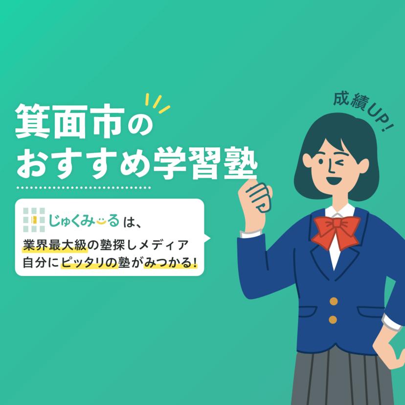 箕面市の学習塾・予備校おすすめ13選【2020年】