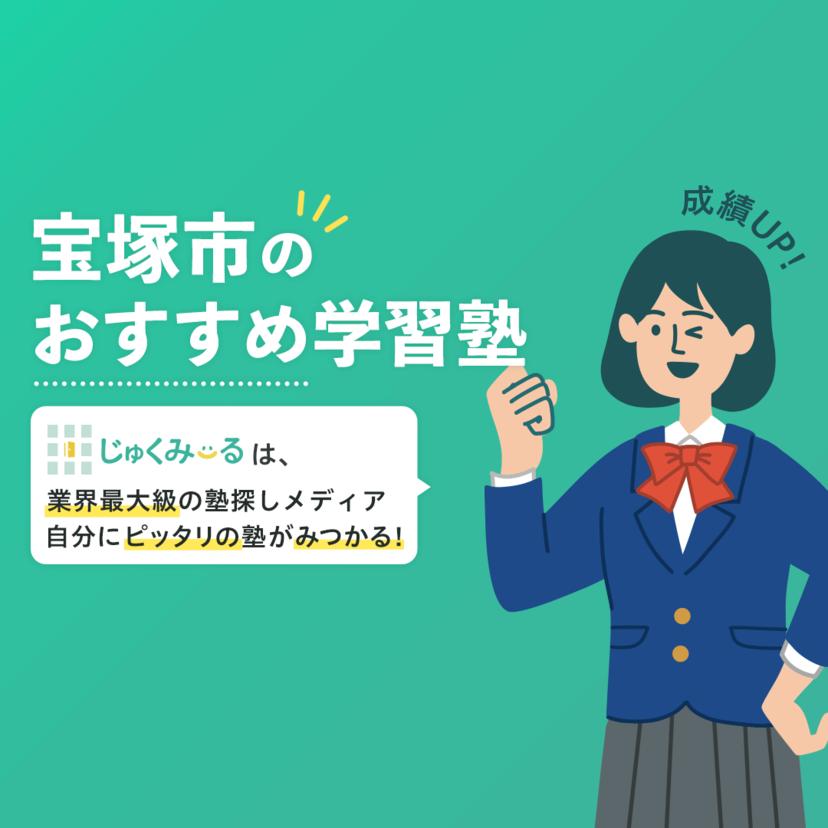 宝塚市の学習塾・予備校おすすめ17選【2020年】