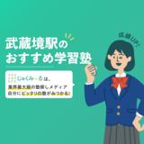 武蔵境駅の学習塾・予備校おすすめ12選【2020年】