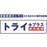 トライプラス 水戸島校の評判・基本情報!料金や開館時間を紹介