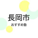 【2019年版】長岡市の学習塾おすすめ17選!【中学受験・高校受験・大学受験】