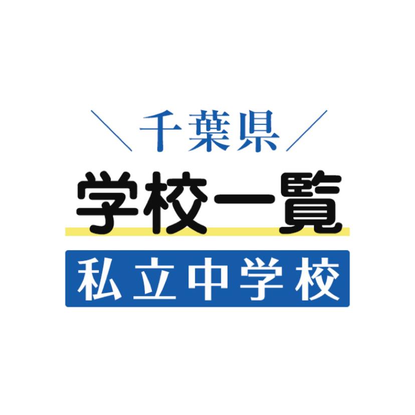 千葉県私立中学校一覧