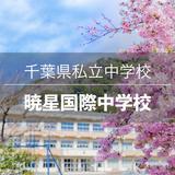 千葉県私立中学校|暁星国際中学校の情報