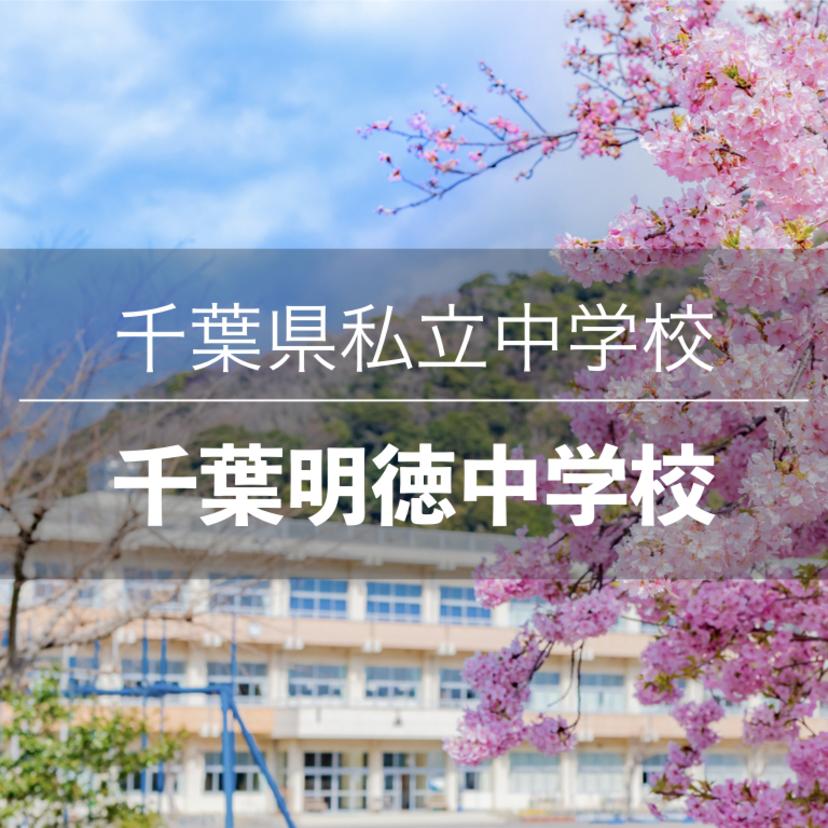 千葉県私立中学校 千葉明徳中学校の情報