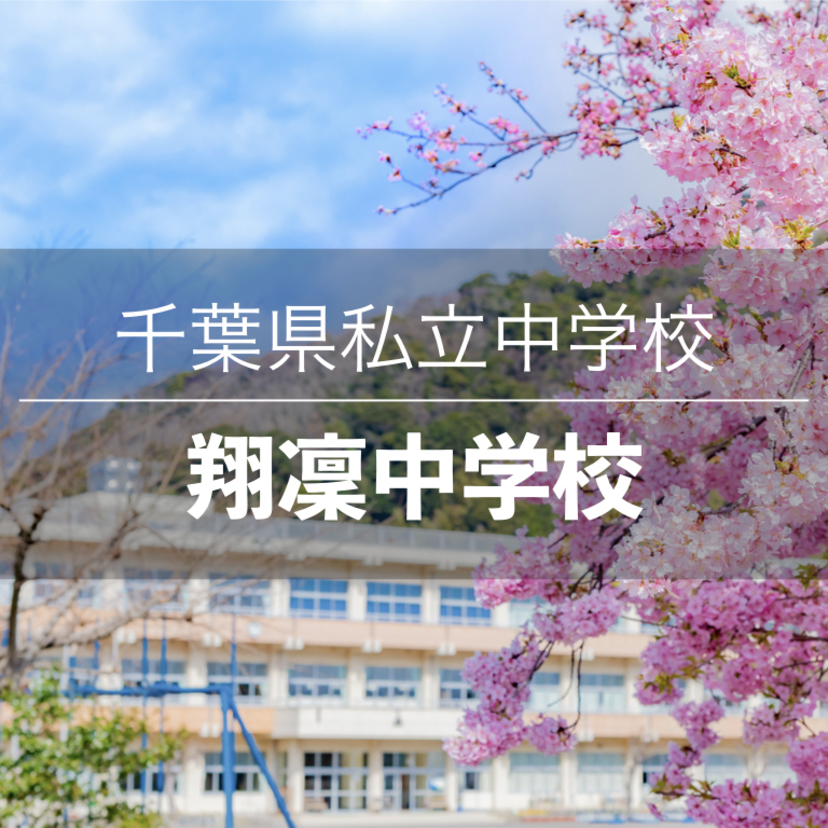千葉県私立中学校|翔凜中学校の情報