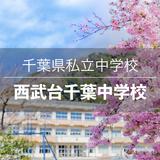 千葉県私立中学校|西武台千葉中学校の情報