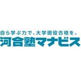 河合塾マナビス 四条烏丸校の評判・基本情報!料金や開館時間を紹介