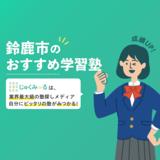 鈴鹿市の学習塾・予備校おすすめ11選【2020年】